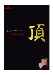 積算ソフト-頂(ITADAKI) 表紙画像