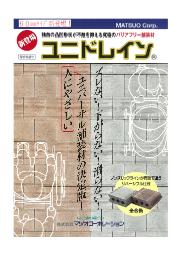 バリアフリー舗装材『ユニドレイン』 表紙画像