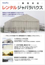 【積雪地方必見!】積雪対応 レンタルジャバラハウス 表紙画像