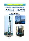 施工事例「ミニウォール工法」2019年版 表紙画像