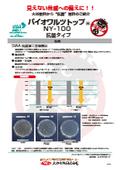 抗菌塗料 バイオワルツトップ NY-100
