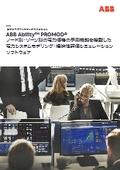 ソフトウェア『ABB Ability PROMOD』 表紙画像