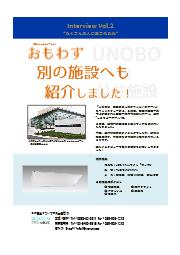 LED埋込型・面発光照明『ウノボ』導入インタビューVol.2 表紙画像