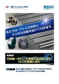 4032材のアルミ線棒