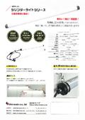 【カタログ】直管型LEDシリンダーライト