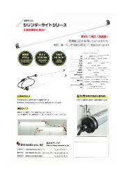 【カタログ】直管型LEDシリンダーライト 表紙画像