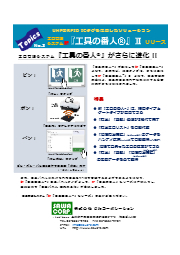 トピックス 工具管理システム『新・工具の番人』-2 リリース 表紙画像