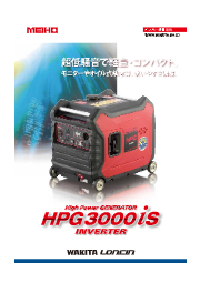 3.0KVA 防音発電機『HPG3000iS』 表紙画像