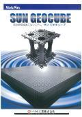 雨水貯留浸透工法システム 「サン ジオキューブ」 表紙画像