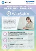 業務システム向けRPAツール『WinActor』