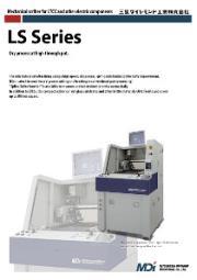 電子部品向けメカニカルスクライバー LSシリーズ 表紙画像