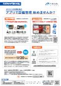 設備の情報一元化アプリ カタログ