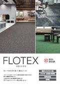 【製品チラシ】カーペットタイル/長尺シート『FLOTEX(フロテックス)』