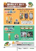 ネジザウルスリキッド&アフターリキッド【除錆・防錆剤】