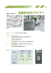 浸透性エポキシ樹脂プライマー『浸透性NSBプライマー』 表紙画像