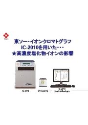 【技術資料】高濃度塩化物イオンの亜硝酸態窒素への影響 表紙画像