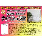 空気清浄機(壁掛けタイプ)『ウイバス-CS2』カタログ 表紙画像