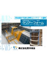 透明樹脂製コンクリート型枠クリアーフォーム 施工事例集 表紙画像