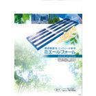 透明樹脂製コンクリート型枠 ミエールフォーム 表紙画像