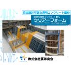 透明樹脂製コンクリート型 クリアーフォーム 表紙画像