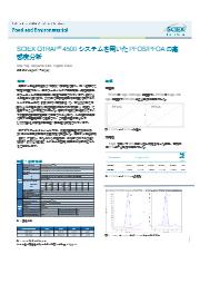分析事例「SCIEX QTRAP 4500システムを用いたPFOS/PFOAの高感度分析」 表紙画像