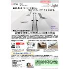 ネットワーク通信システム『LANsheet Light』 表紙画像