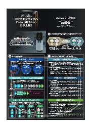3Dプリンター『Carbon M2 Printer』 表紙画像