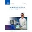 Palltronic(R) フロースター IV:製品カタログ 表紙画像
