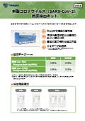 【研究用試薬】新型コロナウイルス抗原検出キット