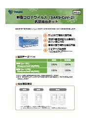 【研究用試薬】新型コロナウイルス抗原検出キット 表紙画像