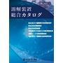 溶解装置総合カタログ 表紙画像
