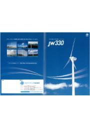 中形風力発電機 『JW330』 表紙画像