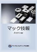 マック技報【テーマ:連続フロー合成について】 表紙画像