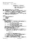 光計測・光測定に関するテクニカルレポート Vol.15-1 表紙画像