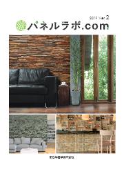 綜合カタログ『パネルラボ・COM』ダイジェスト版 表紙画像