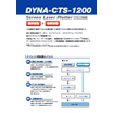 ダイレクト製版機『DYNA-CTS-1200 製品資料』 表紙画像