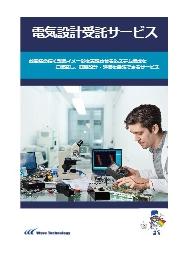 電気設計受託サービス【パンフレット】 表紙画像