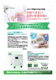 新型コロナワクチン保管用フリーザー 用 UPS バックアップ電源 表紙画像