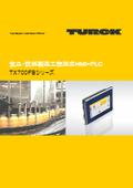 食品・飲料製造工程対応HMI+PLC TX700FBシリーズ