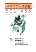 コンミテータ切削機SCL-8SS