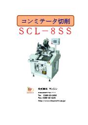 コンミテータ切削機SCL-8SS 表紙画像