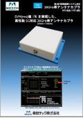 第5世代移動通信システム対応 5Gアンテナカプラ 表紙画像