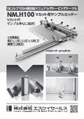 Vカット用サンプルカッター『NM.H100』 表紙画像
