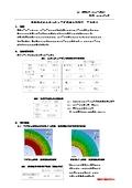 磁石およびメタルスリーブの遠心力解析~その2
