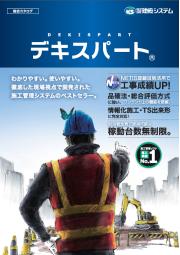 土木工事の効率化を支援 施工管理ソフト デキスパート総合カタログ 表紙画像