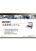 【Smart F】生産管理システム
