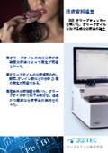 【技術資料】オリーブオイルにおける成分分析法の確立 表紙画像