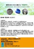 有限会社太田樹脂加工所 会社案内 表紙画像