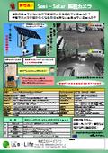 監視カメラ SEMI-LED4P-JH3+KER-300BII
