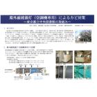 紫外線殺菌灯(空調機専用)によるカビ対策 事例集 表紙画像
